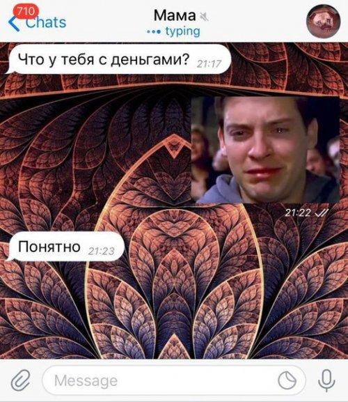 Смешные комментарии и СМС-диалоги